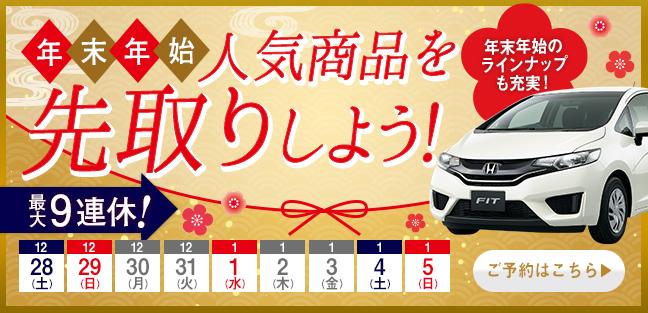 レンタカー 沖縄